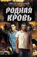 Сергей Майдуков -Родная кровь