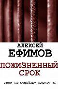 Алексей Ефимов -Пожизненныйсрок