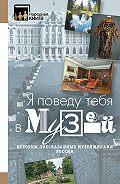 Коллектив авторов -«Я поведу тебя в музей…» Истории, рассказанные музейщиками России