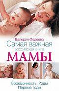 Валерия Фадеева -Самая важная российская книга мамы. Беременность. Роды. Первые годы