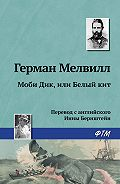 Герман  Мелвилл -Моби Дик, или Белый Кит