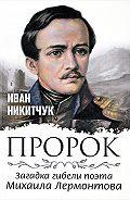 Иван Никитчук -Пророк, или Загадка гибели поэта Михаила Лермонтова