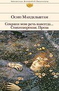 Осип Мандельштам - Сохрани мою речь навсегда… Стихотворения. Проза (сборник)