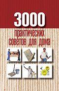 Анна Батурина - 3000 практических советов для дома