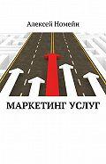 Алексей Номейн - Маркетинг услуг