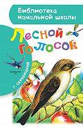 Георгий Скребицкий - Лесной голосок (сборник)