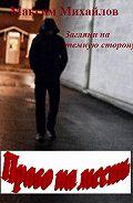 Максим Михайлов -Право на месть