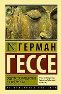 Герман Гессе -Сиддхартха. Путешествие к земле Востока (сборник)