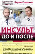 Кирилл Родионов -Инсульт: до и после