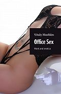 Vitaly Mushkin -Officesex. Work and erotica