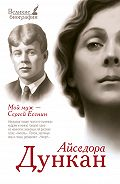 Айседора Дункан - Мой муж Сергей Есенин