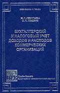 Жамила Леонтьева, Олег Гладких - Бухгалтерский и налоговый учет доходов и расходов коммерческих организаций