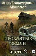 Игорь Владимирович Афанасьев -Проклятые земли. Часть 2