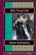 Лев Николаевич Толстой -Анна Каренина
