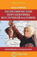 Леонид Григорьев - Конкуренция и сотрудничество: экономические перспективы Восточной Балтики