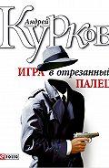Андрей Курков -Игра в отрезанный палец