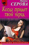 Марина Серова - Когда придет твой черед