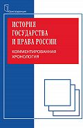 В. Максимов -История государства и права. Комментированная хорология