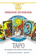 Николай Журавлев -Таро. Как пробудить силу и обрести тайные знания. Сефиротическая магия