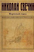 Николай Свечин -Фартовый город