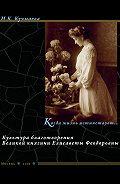 Изольда Кучмаева -Когда жизнь истинствует… Культура благотворения Великой княгини Елисаветы Феодоровны