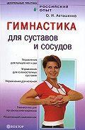 Олег Асташенко - Гимнастика для сосудов и суставов