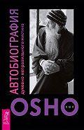 Бхагаван Раджниш (Ошо) -Автобиография духовно неправильного мистика