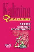Дарья Калинина - Агент семейной безопасности
