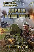 Александр Конторович - Дорога в один конец