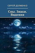 Сергей Долженко -Сны. Знаки. Видения