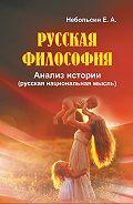 Небольсин Анатольевич -Русская философия. Анализ истории (русская национальная мысль)
