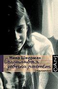 Нина Шнирман - Счастливая девочка растет