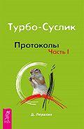 Дмитрий Леушкин - Турбо-Суслик. Протоколы. Часть I