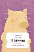 Константин Антипов -Я свинья