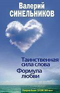 Валерий Синельников -Таинственная сила слова. Формула любви. Как слова воздействуют на нашу жизнь
