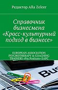 Alla Zelcer -Справочник бизнесмена «Кросс-культурный подход вбизнесе»