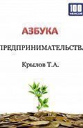 Тимофей Крылов - Азбука предпринимательства