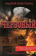 Андрей Кокотюха -Червоный