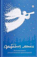 Коллектив авторов -Серебряная метель. Большая книга рождественских произведений