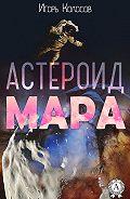 Игорь Колосов -Астероид Мара