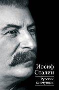 Иосиф Виссарионович Сталин -Русский коммунизм (сборник)