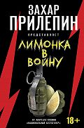 Захар Прилепин, Сборник - «Лимонка» ввойну