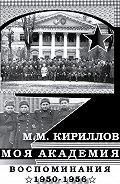 М. М. Кириллов -Моя академия. Ленинград, ВМА им. С.М.Кирова, 1950-1956 гг.