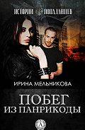 Ирина Мельникова -Побег из Панрикоды