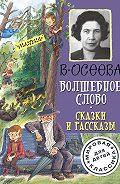 Валентина Александровна Осеева -Волшебное слово. Сказки и рассказы