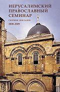 Сборник статей - Иерусалимский православный семинар. Cборник докладов. 2008–2009