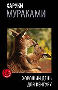 Харуки Мураками -Хороший день для кенгуру (сборник)