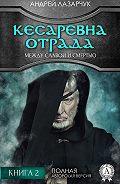 Андрей Лазарчук -Кесаревна Отрада между славой и смертью. Книга 2