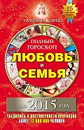 Татьяна Борщ - Полный гороскоп. Любовь и семья на 2015 год