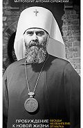 Митрополит Антоний Сурожский -Пробуждение к новой жизни. Беседы на Евангелие от Марка